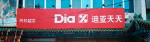 Cadena de supermercados DIA en China
