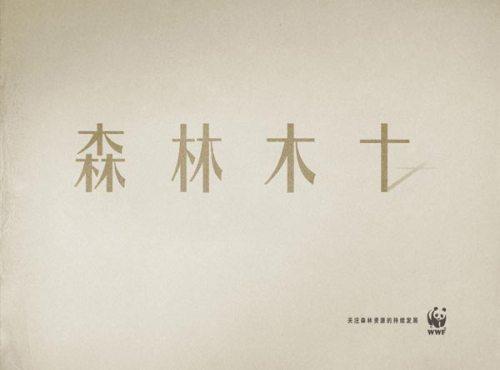 anuncio_chino_contra_la_deforestacion