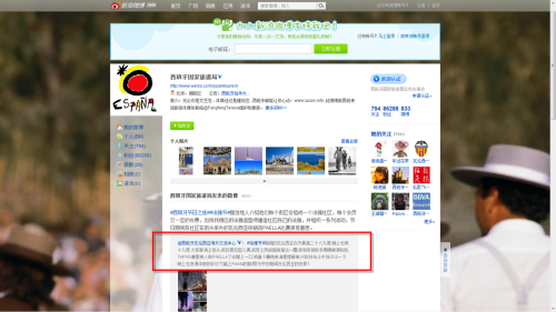 Cuenta de la Oficina de Turismo de España en Sina Weibo