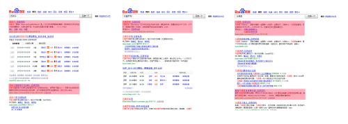 Apariciones de la marca España, Barcelona y Madrid en Baike en las SERPs de Baidu