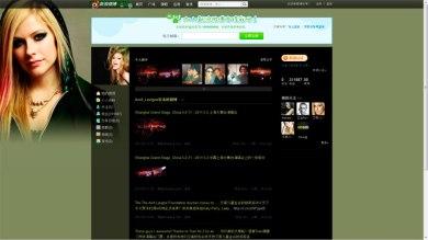Cuenta en Weibo de Avril Lavigne