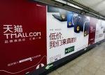 Tmall-Comercio electrónico en China